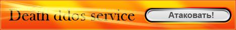 Death DDoS Service