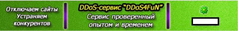 DDoS4Fun