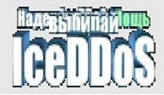 IceDDoS